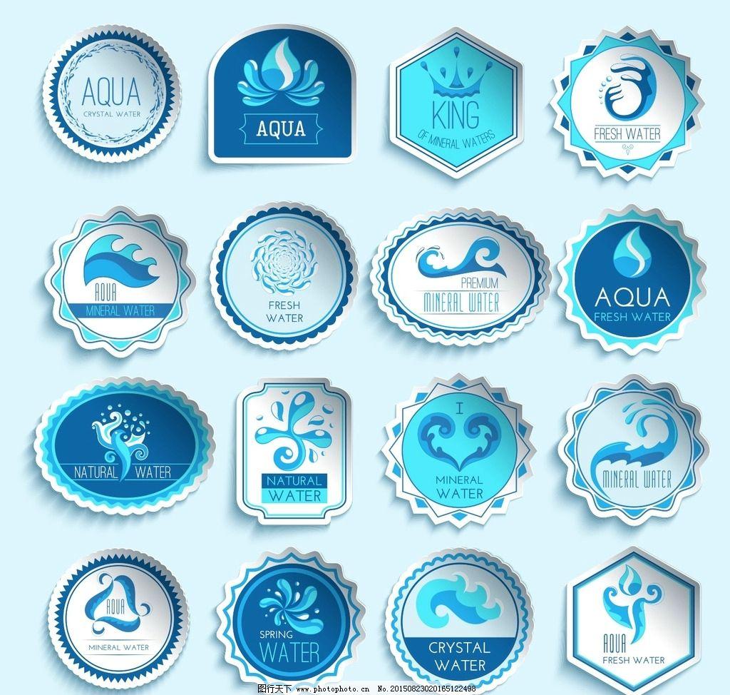 16款纯净水矿泉水矢量标签图片