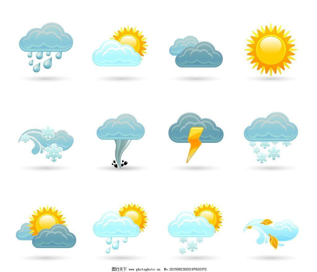 天气图标 天气预报图标 天气预报 阵雨 多云 晴 雷阵雨 晴转多云 多云