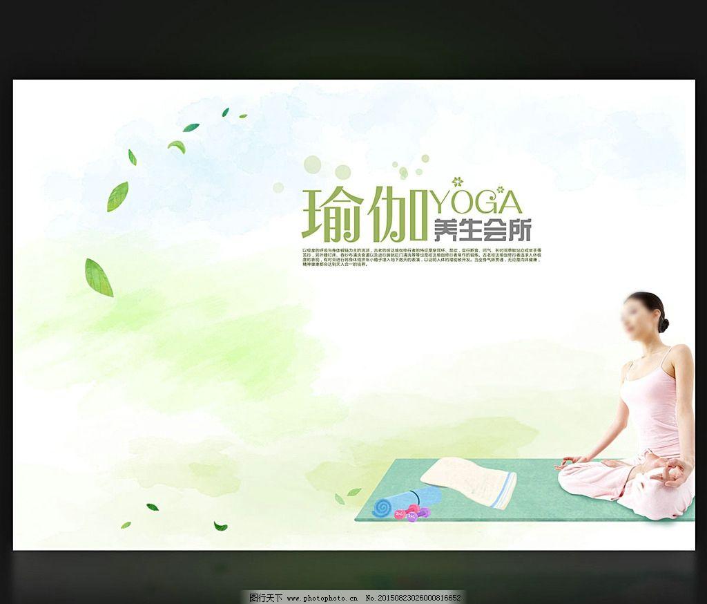 健身瑜伽宣传海报设计图片