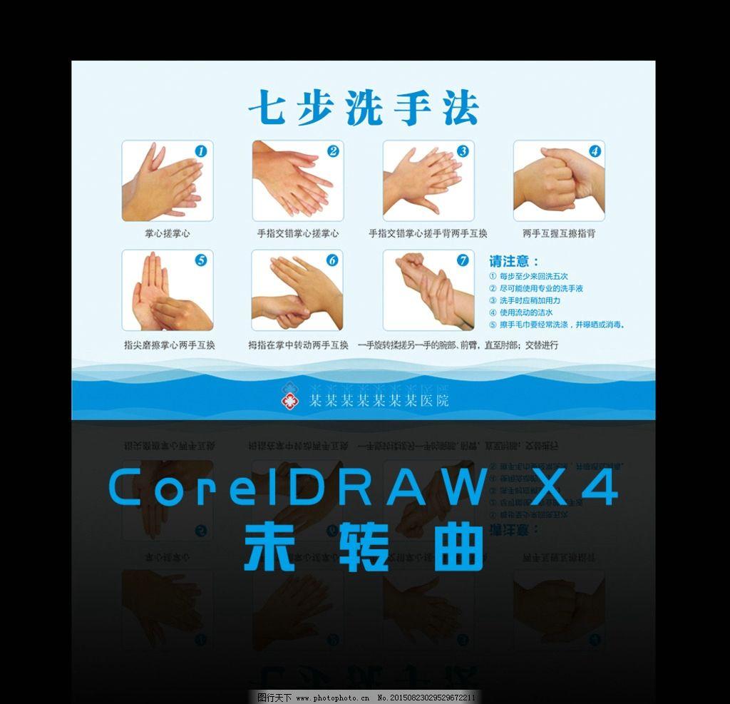 七步洗手法 医院洗手法 洗手提示牌 医院洗手标示 医院形象设计 设计