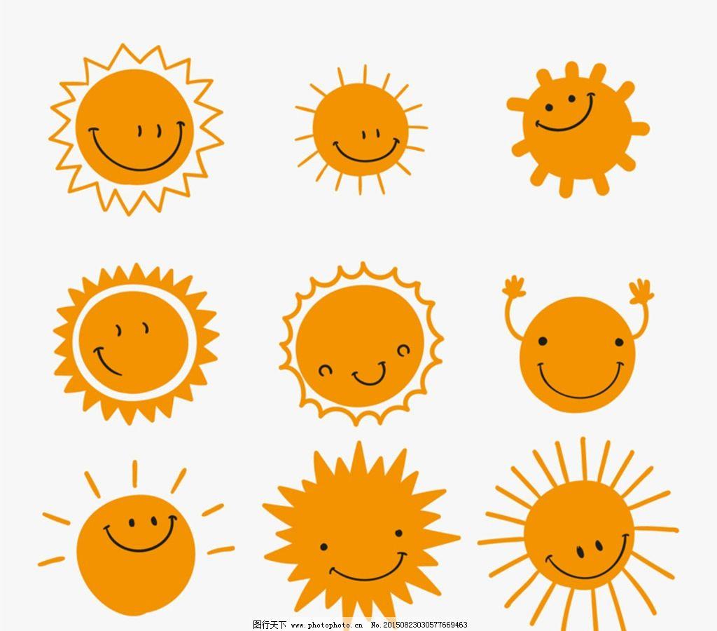 微笑太阳卡通笑脸卡通表情图片