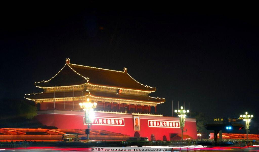 北京 天安门 城楼 广场 夜景  摄影 建筑园林 建筑摄影 300dpi jpg