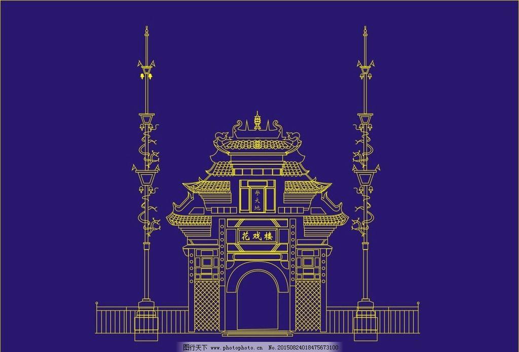 中国古代建筑花戏楼图片