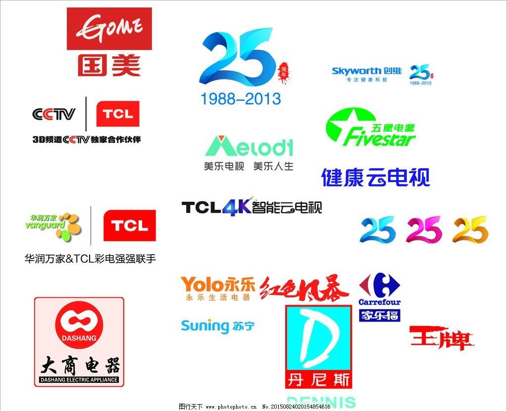 著名品牌logo下载图片