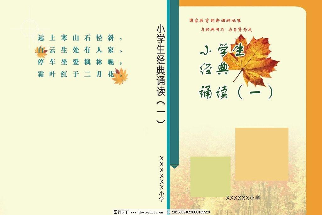 小学生设计作文封面_小学生设计作文封面分享展示