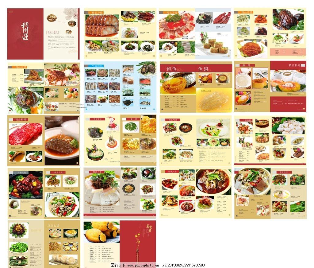 菜谱 高档 内页 菜单菜谱 酒楼菜谱 餐厅 菜牌 广告设计 设计 300dpi