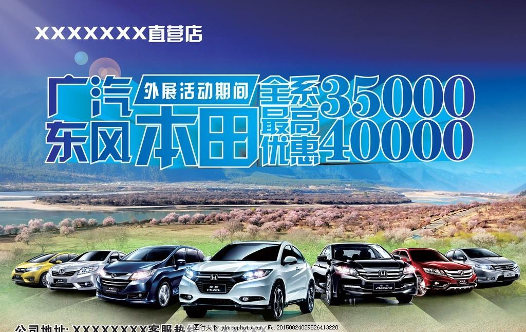 本田4s店汽车广告背景 本田 4s店 汽车      背景 蓝色 设计 广告设计