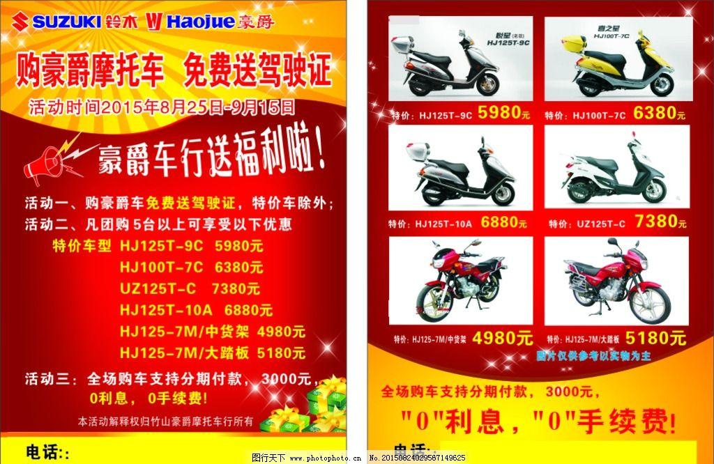 豪爵铃木摩托车宣传单图片,新款 其他-图行天下