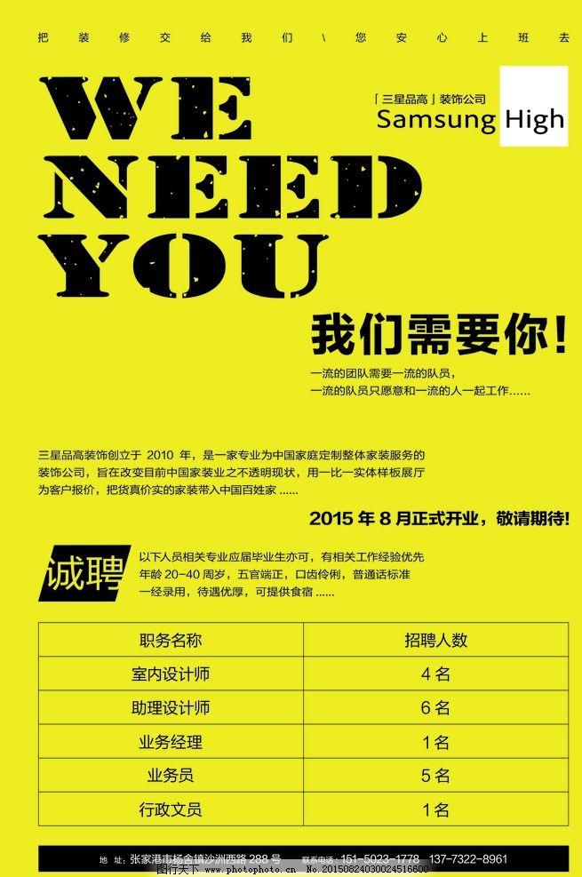 招聘 海报 创意 排版 纯色 设计 广告设计 海报设计 ai