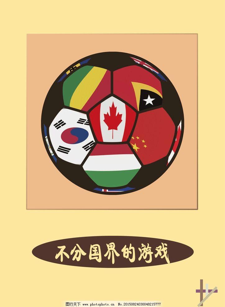 足球公益海报