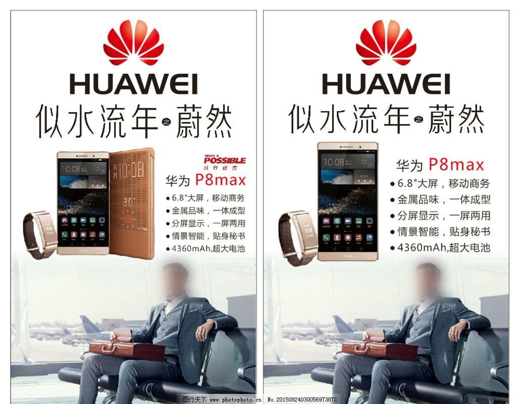 华为logo 华为p8max p8max 华为手机 广告设计 广告设计cdr 手机 海报