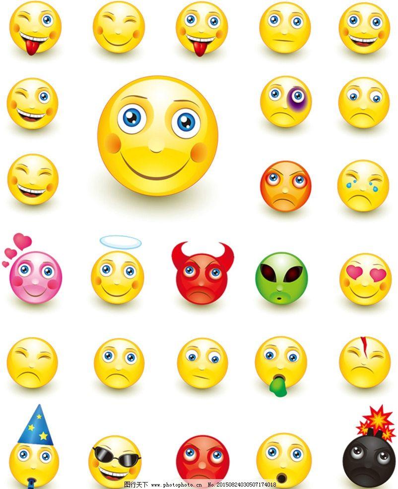 卡通表情 qq表情 可爱表情 笑脸 哭脸 高兴 快乐 情绪 难过 喜怒 哀乐