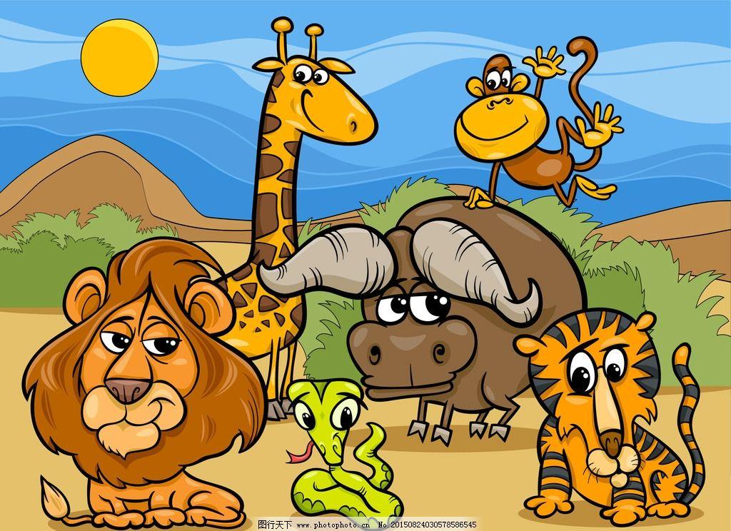 卡通长颈鹿 可爱卡通动物 卡通狮子 卡通老虎 卡通野生动物 动物 卡通