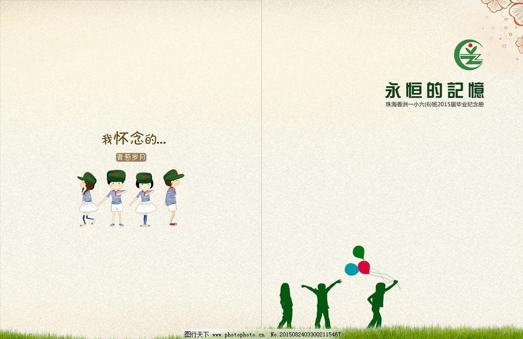 小学 毕业纪念册 卡通人物 小孩 校徽 气球 草地 绿色 设计 psd分层