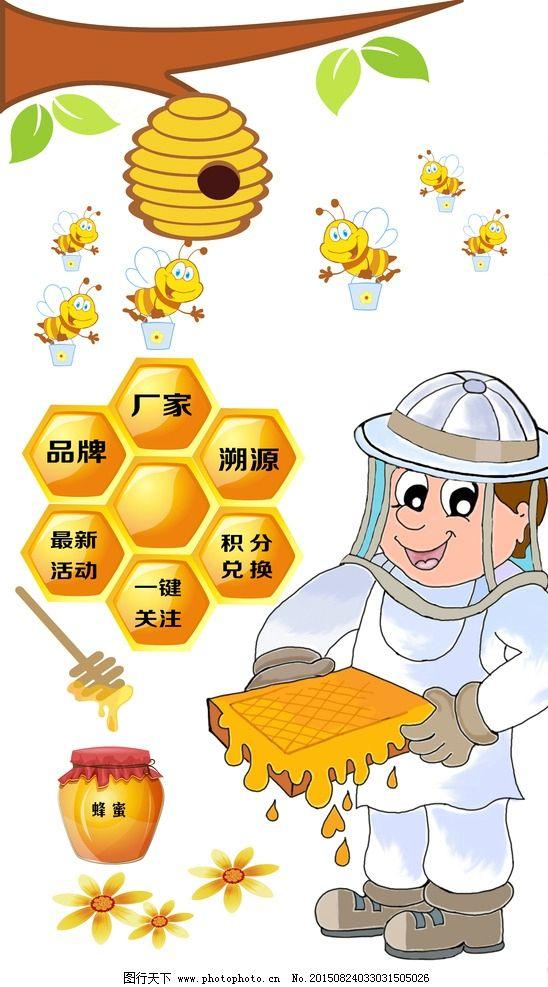 蜂蜜 蜂巢 卡通 手绘 蜂蜜制作过程  设计 psd分层素材 psd分层素材
