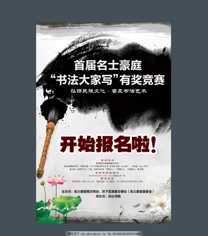 书法比赛海报图片