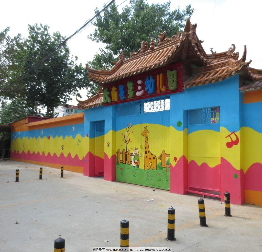 幼儿园外墙墙绘素材_幼儿园墙绘图片_学习办公_生活百科_图行天下图库