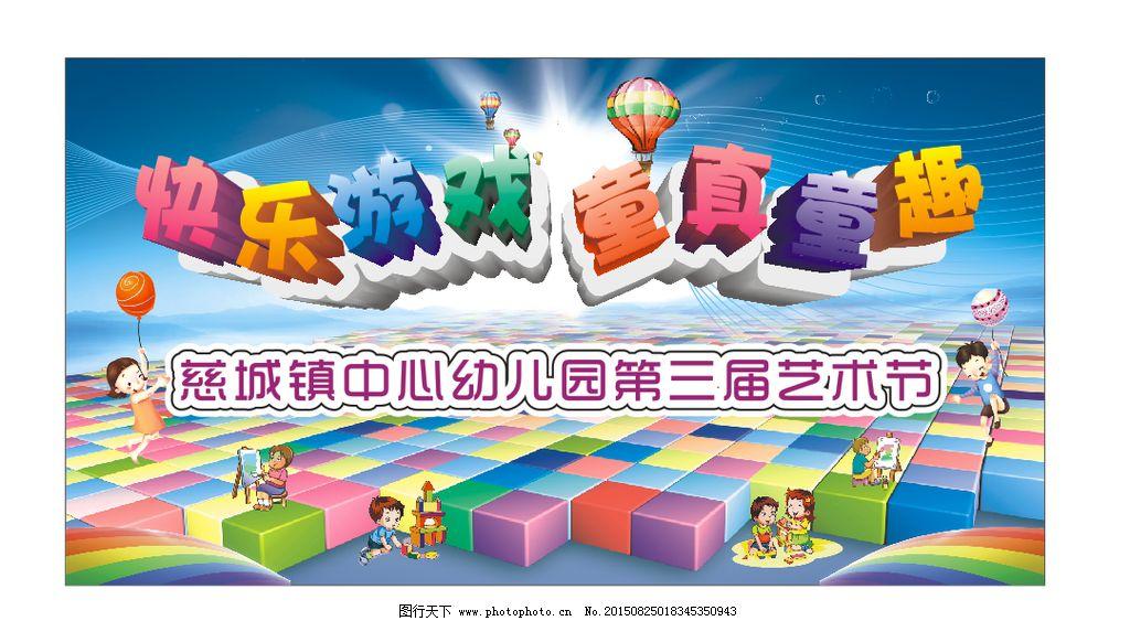 童趣游戏积木