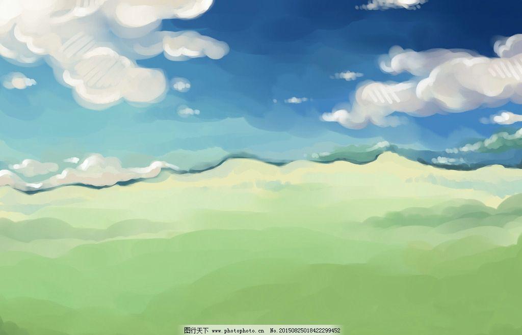 手绘风景之蓝天白云草场图片