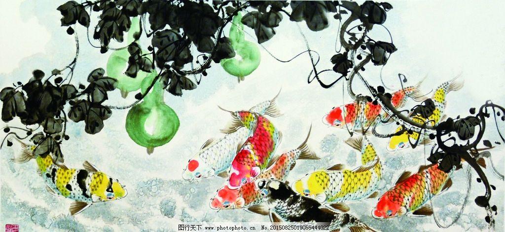 福禄有余 葫芦 鱼 水墨 国画 高清图片 锦鲤 鲤鱼 小溪 喝水