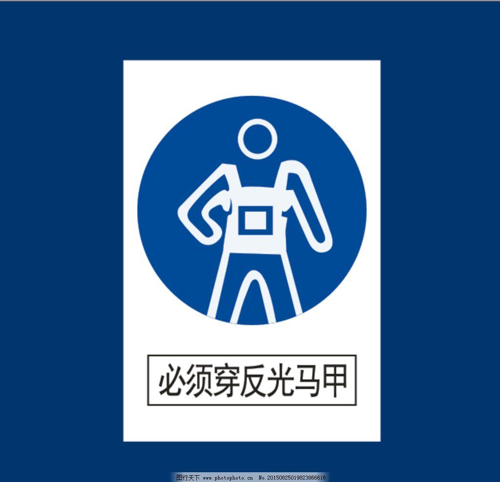 安全标志标识牌图片_公共标识标志
