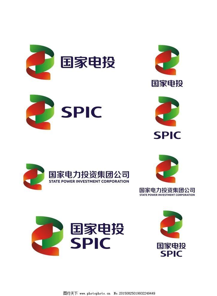 国家电力投资集团公司标志图片_企业LOGO标志_标志图标_图行天下图库
