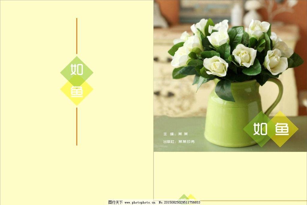 书籍封面 画册封面 封面模板 小清新 花 矢量图 源文件 设计 广告设计