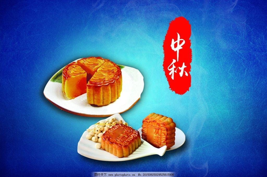 中秋 月饼 餐饮广告 食品宣传 茶语食品广告 psd素材设计 设计 广告图片