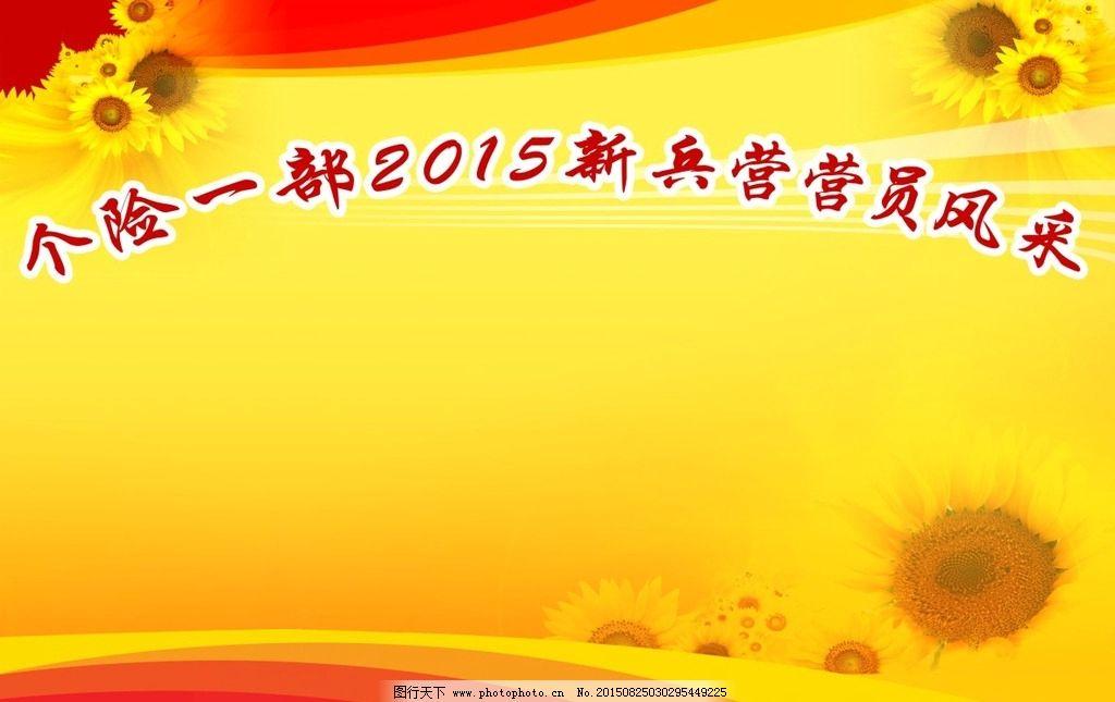中国人寿展板 展板模板 向日葵背景 营员风采 向日葵展板 设计 广告图片