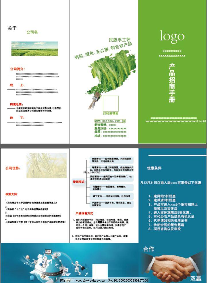 产品招商手册