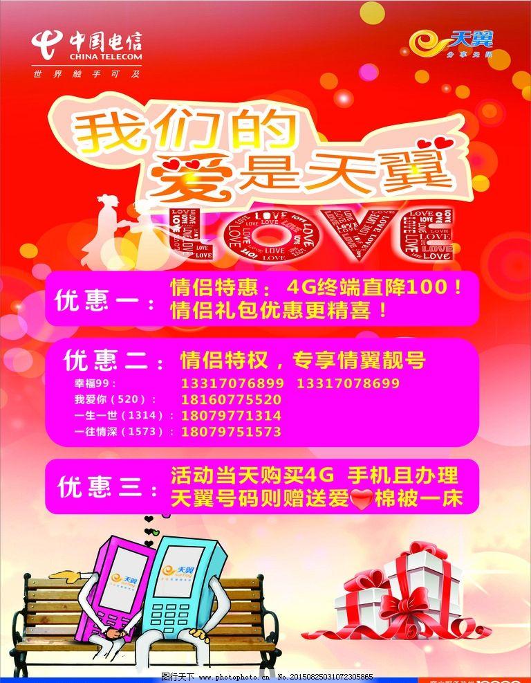 电信 七夕情人节 天翼 海报 电信天翼  设计 广告设计 其他  cdr