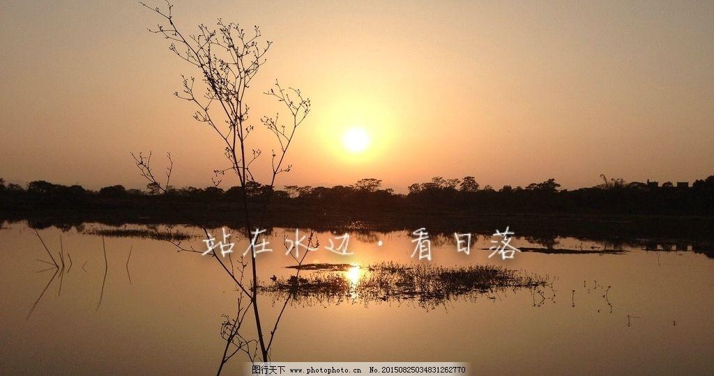 夕阳 自然 田园 美景 风景