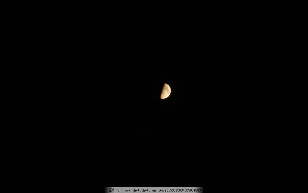 黑夜 月亮 半圆 凹凸 高清 摄影小品 摄影 自然景观 自然风景 300dpi
