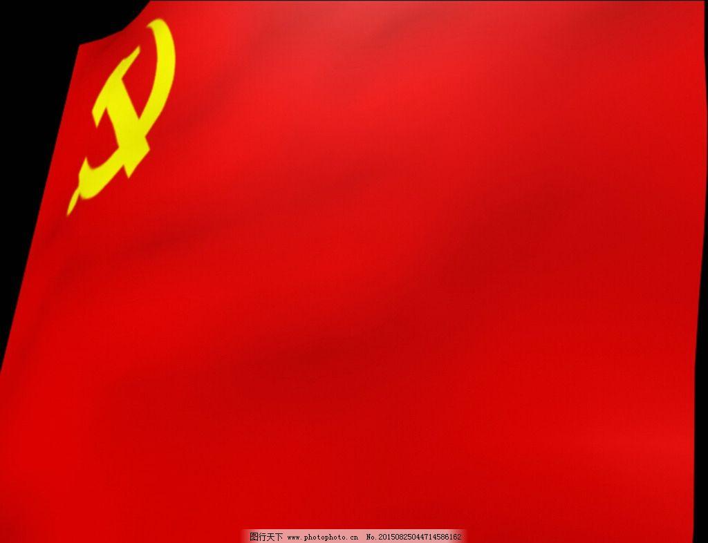 党旗背景视频