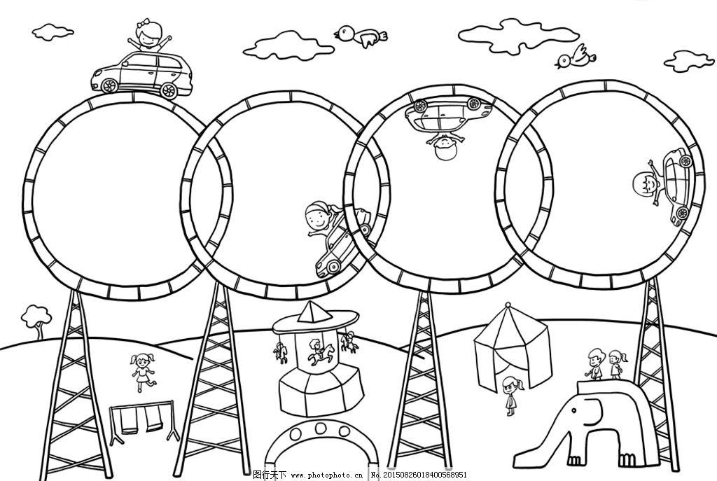 奥迪 标志 过山车 插画 简笔画 上色 黑白画 滑梯 合层 卡通 小孩