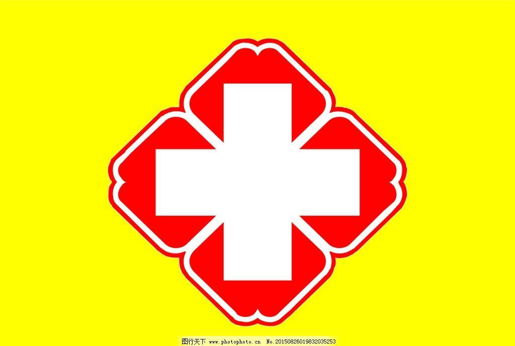 医院红十字图片
