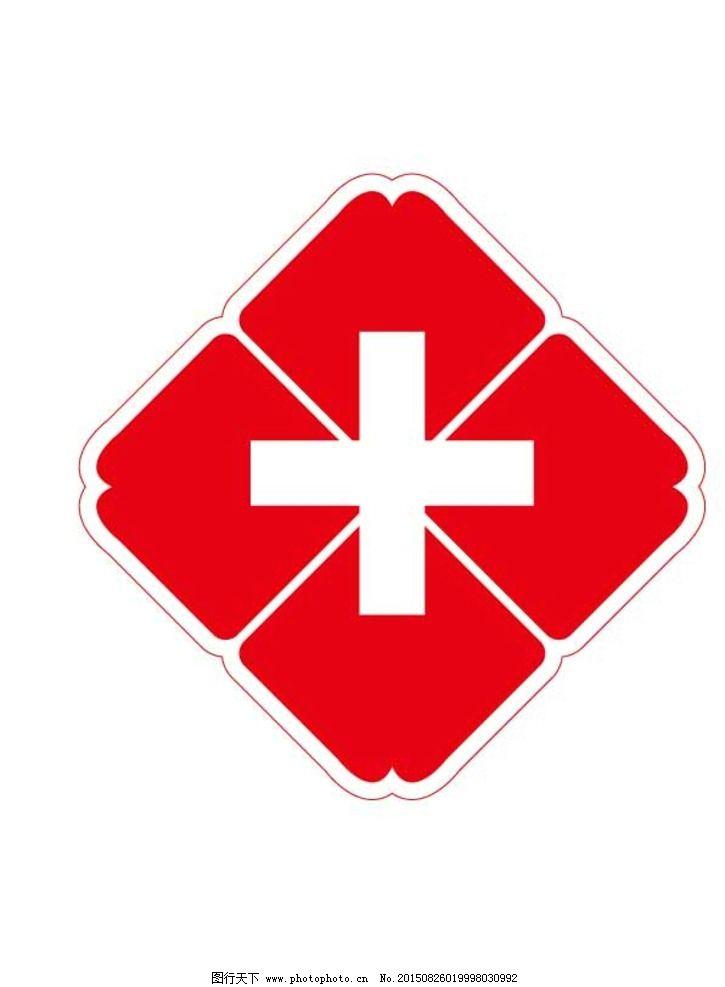医院 标示 标志 红十字 (725x987)-医院 标志 结防所