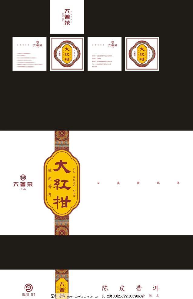 大红柑 茶叶包装