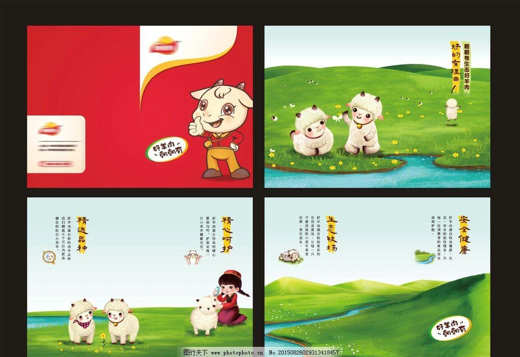羊肉画册 卡通小羊 小女孩和羊 维吾尔族女孩 手绘 设计 广告设计