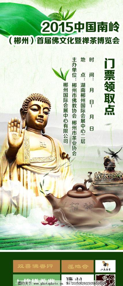 易拉宝 茶文件 佛教