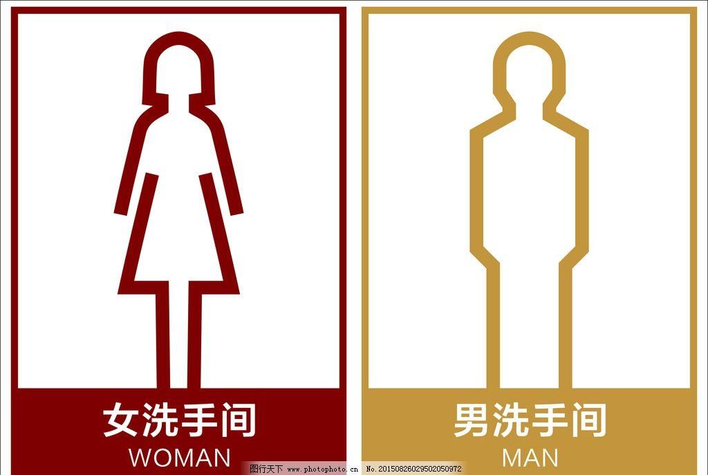 洗手间标识 医院标识 男厕所 女厕所 男女标识 设计 广告设计 广告