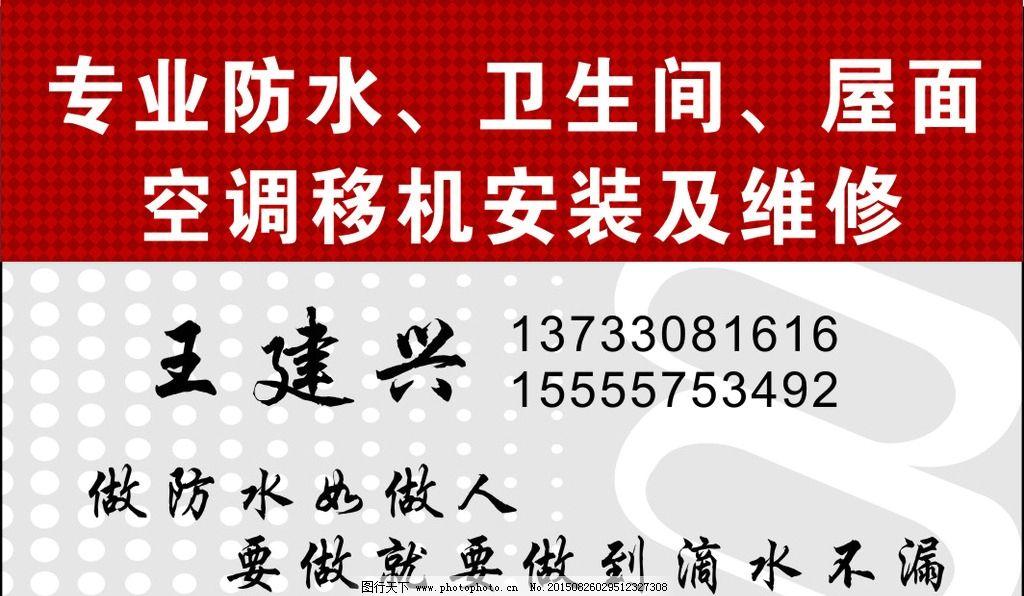 地板砖 名片 陶瓷 美缝 专业防水 素材 设计 广告设计 广告设计 cdr