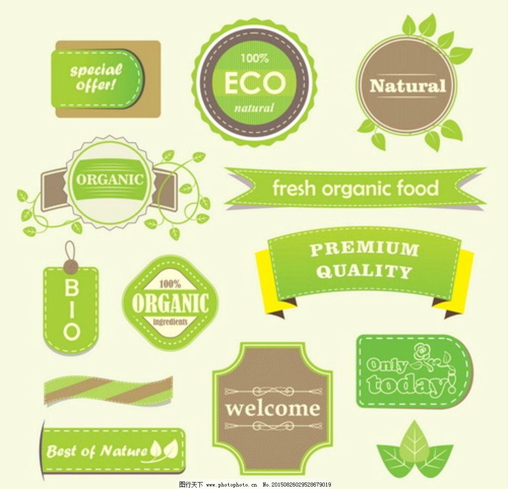 绿色植物动物logo
