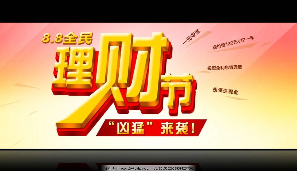 理财节banner图片