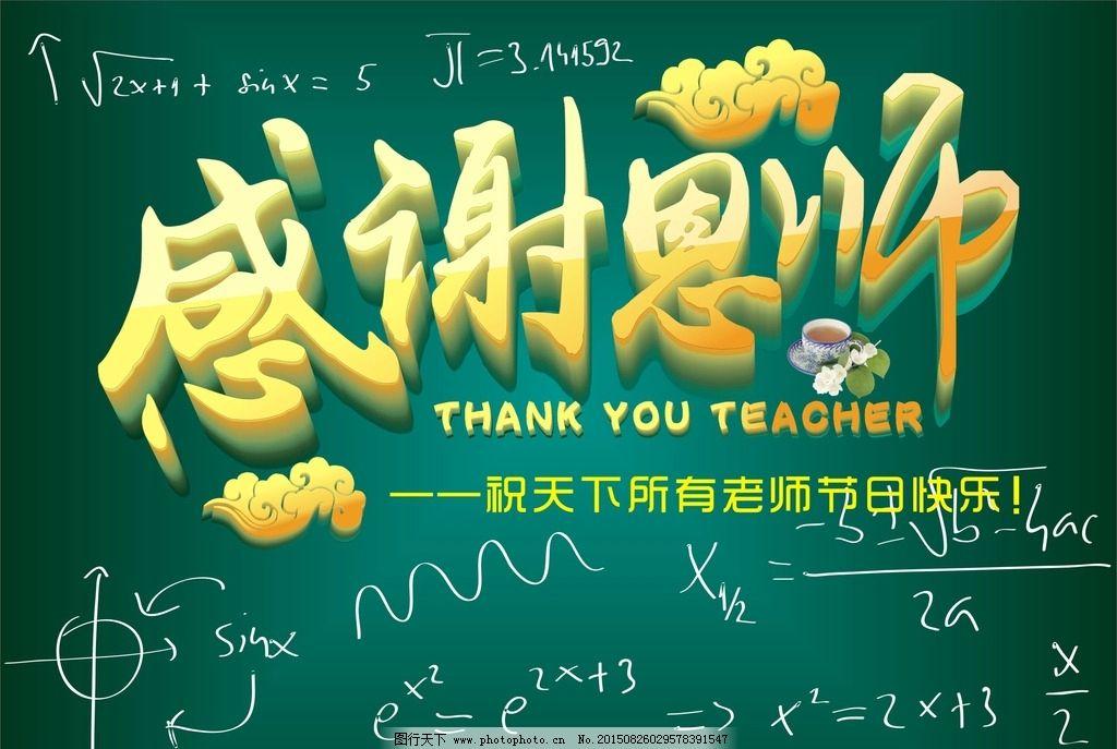 老师 感谢恩师 祥云 黑板 黑板的颜色 艺术字体 设计 广告设计 广告图片