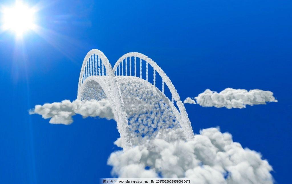 另类天空云桥