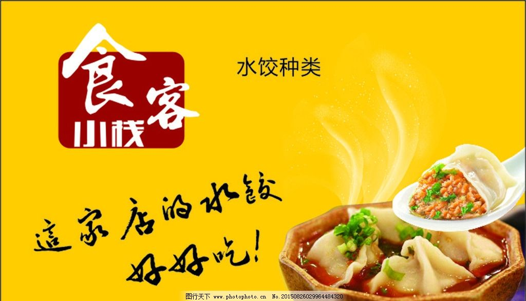 水饺宣传名片_美食 水饺 名片      宣传卡片 设计 广告设计 名片卡片 cdr