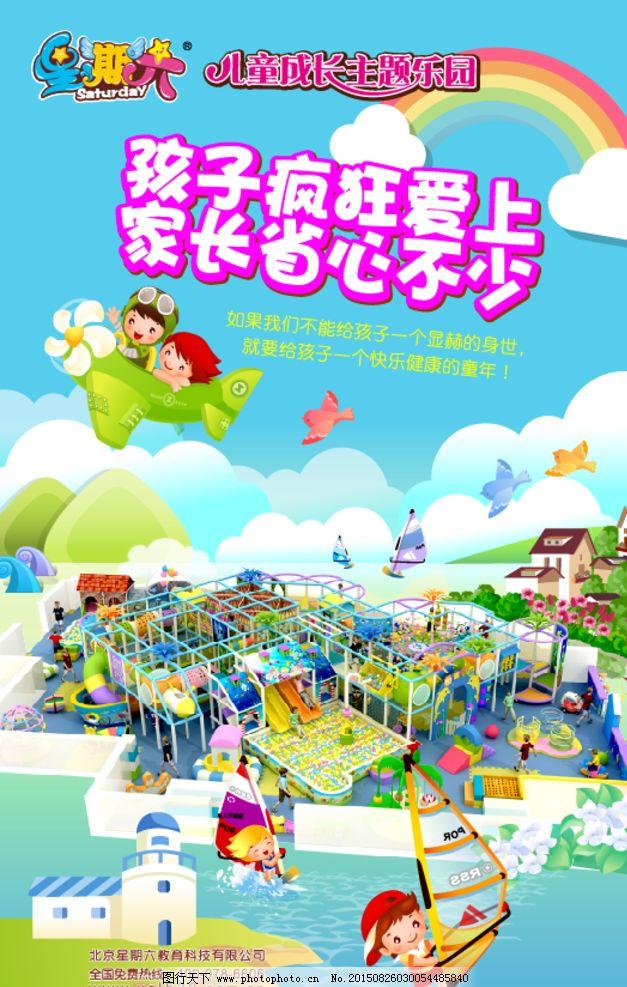 游乐园 海报 儿童游乐园 儿童海报 孩童 共享素材 设计 广告设计 海报