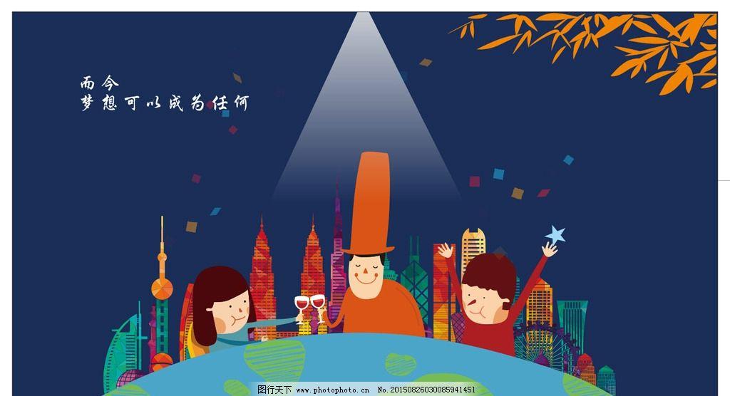 房地产 海报 一家三口 矢量 人物 设计 广告设计 海报设计 cdr图片
