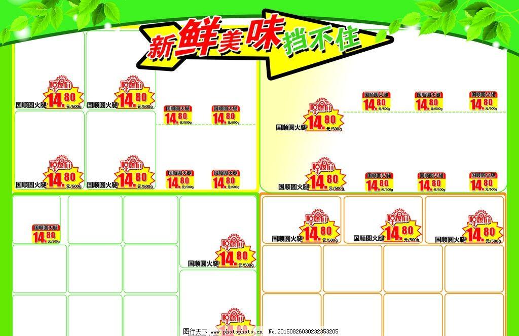 超市 海报 模板 内页 生鲜 设计 广告设计 dm宣传单 300dpi psd